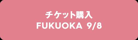 チケット購入 FUKUOKA 9/8