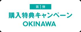 購入特典キャンペーンOKINAWA