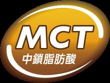 MCT 中鎖脂肪酸